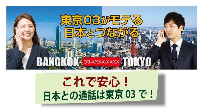 これで安心!日本との通話は東京03で!
