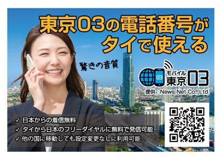 モバイル東京03の広告
