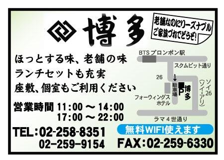 博多の広告