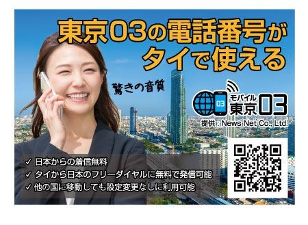 タイで東京03の番号が使えるモバイル東京03の広告