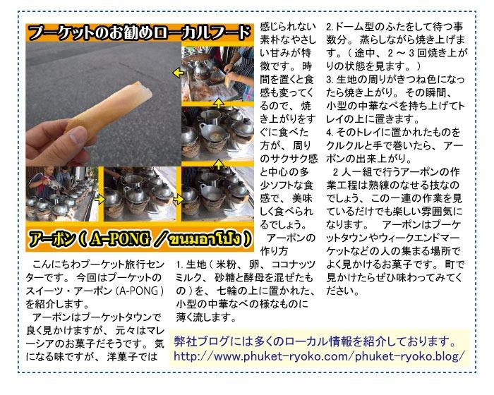 プーケットのスイーツ・アーポン ( A-PONG /ขนมอาโป้ง )