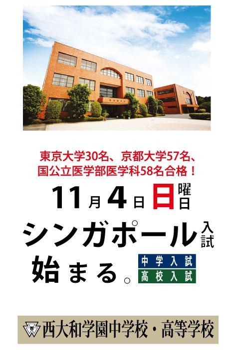 西大和学園中学校・高等学校(奈良県・河合町薬井)