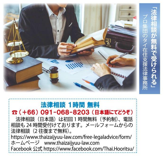 「法律相談が無料で受けられる」、プロ集団のタイ在住支援法律事務所