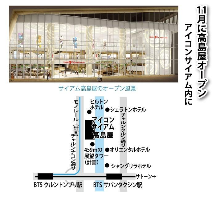 11月にアイコンサイアム内に高島屋オープン