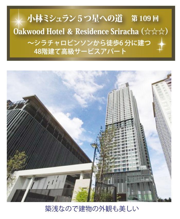 小林ミシュラン 5つ星への道の第109回は「オークウッド ホテル&レジデンス シラチャ」