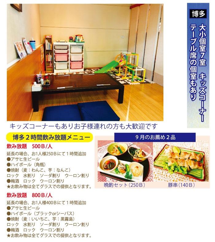 老舗日本料理店「博多」には小さなお子様に遊んで頂けるキッズコーナー、大小7つのお部屋があります