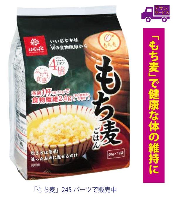 「もち麦」で健康な体の維持に