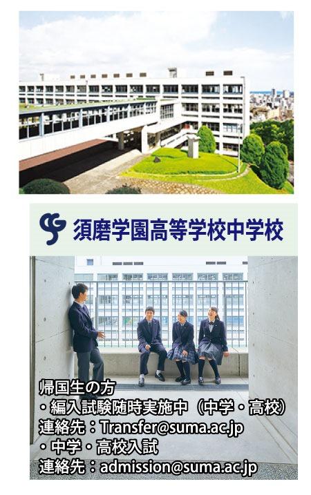 須磨学園高等学校中学校