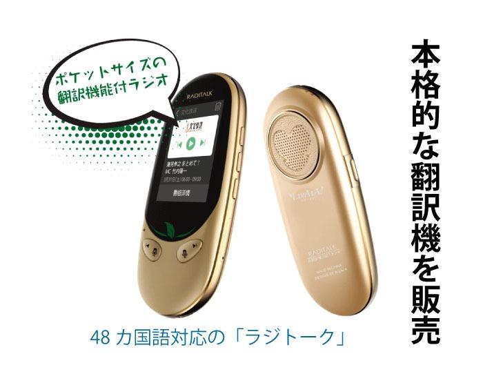 本格的な翻訳機能付きラジオ「ラジトーク」を販売