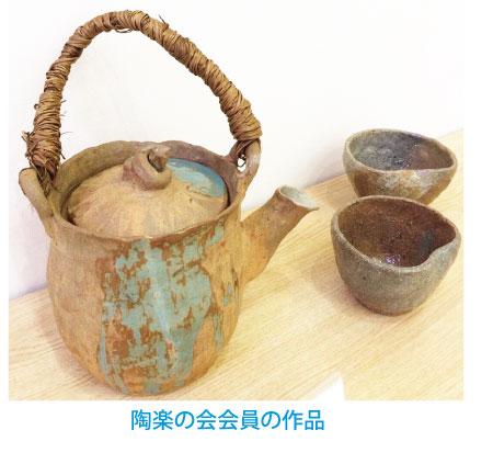 ●日本人会同好会 陶楽の会作品展 陶器が好きな方、陶芸に興味のある方、ぜひいらして下さい。