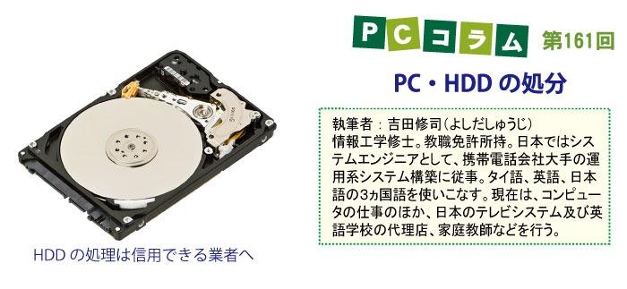 PCサポートタイランドのコラム第161回は「PC・HDDの処分」