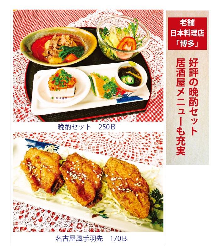 老舗日本料理店「博多」の好評の晩酌セット、 居酒屋メニューも充実
