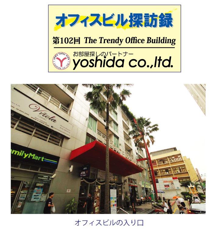 ヨシダ不動産のバンコクオフィスビル探訪録シリーズ第102回は「ザ・トレンディ・オフィス・ビルディング」