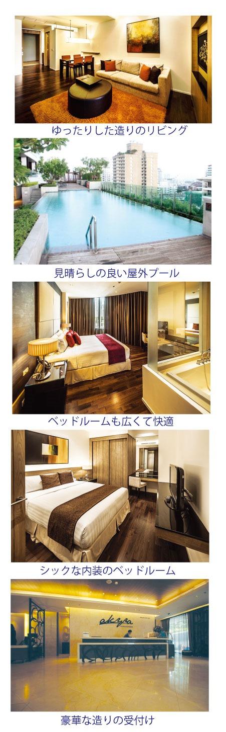 ヨシダ不動産の「アパートマネージャーに訊く」第24回は「アキラ・トンロー・バンコク」