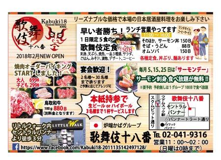 歌舞伎十八番の広告