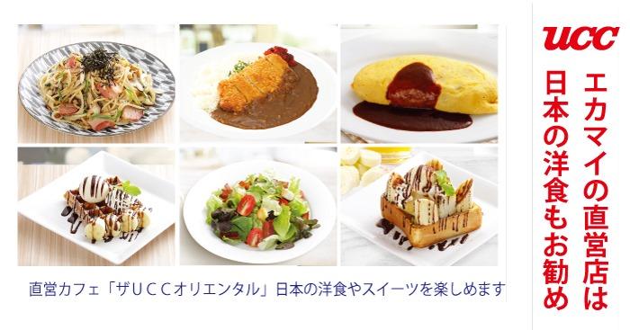 エカマイのUCCの直営店「ザUCCオリエンタル」は 日本の洋食もお勧め