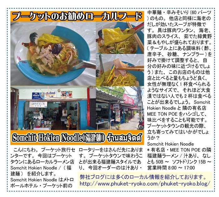 今回はプーケットタウンにあるローカルラーメン店Somchit Hokien Noodle / (福建麺)