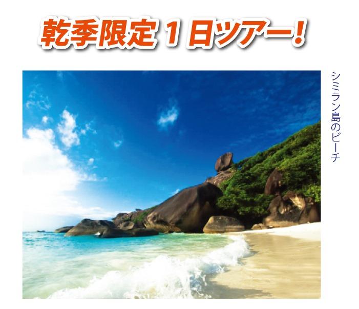 「プーケット旅行センター」の乾季限定1日ツアー!