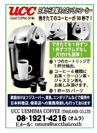 UCC オリエンタル The UCC Orientalの広告