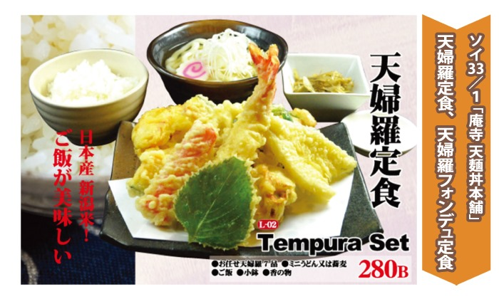 ソイ33/1 「庵寺 天麺丼本舗」の天婦羅定食、天婦羅フォンデュ定食