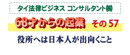 68才からの起業その57、役所へは日本人が出向くこと