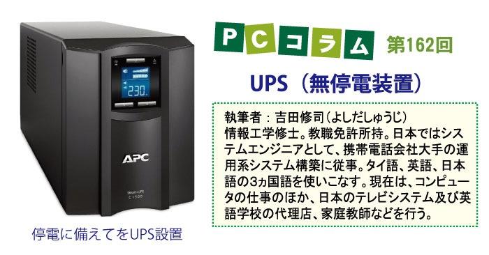 PCサポートタイランドのコラム第162回は「UPS(無停電装置)」