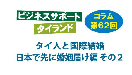 ビジネスサポートタイランド・コラムの第62回は「タイ人と国際結婚 日本で先に婚姻届け編その2」について