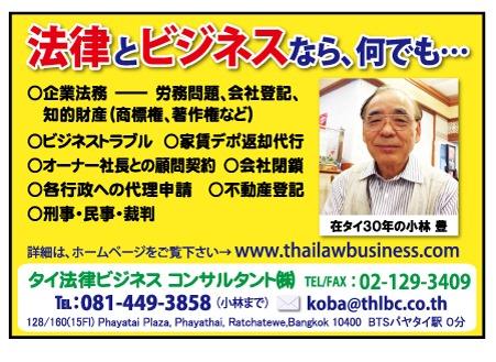 タイ法律ビジネス コンサルタントの