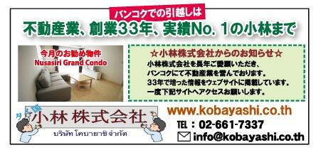 小林ミシュランの広告
