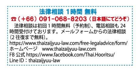 タイ在住支援法律事務所で「法律相談が無料で受けられる」