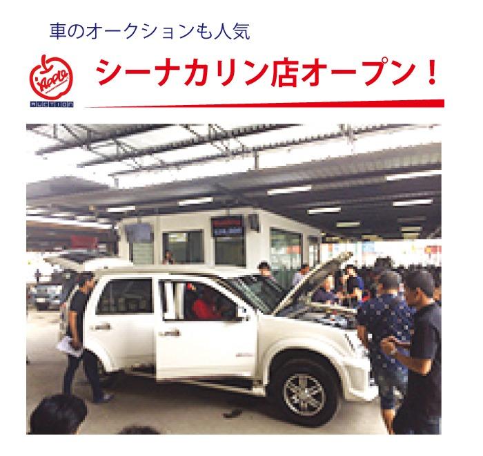 新車・中古車販売の「アップル」シーナカリン店がオープン!