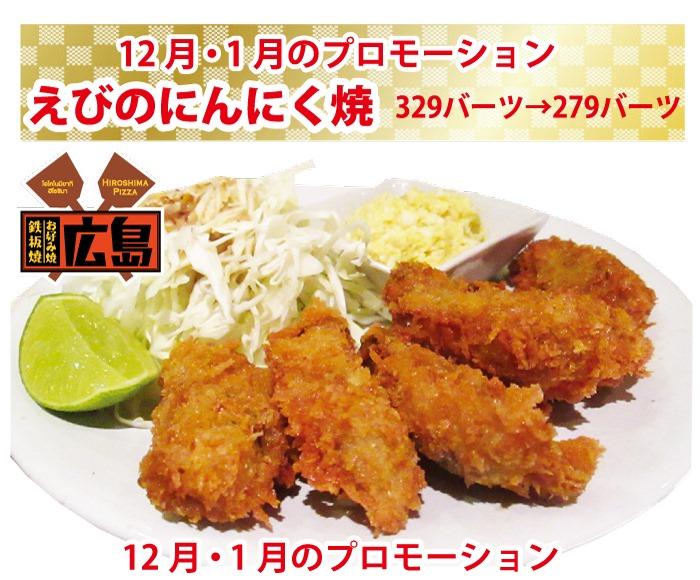 お好み焼広島の12月・1月のプロモーションはえびのにんにく焼329バーツ→279バーツ