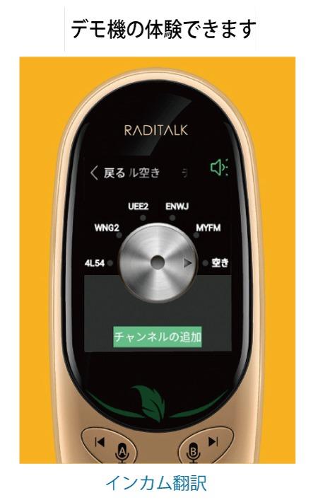 翻訳機能付きポケットラジオ「ラジトーク」はデモ機の体験できます