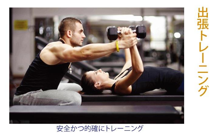 経験豊富な日本人トレーナーの出張パーソナルトレーニングの「MEZACE」