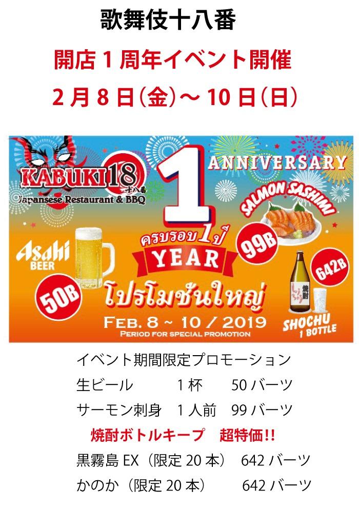 「歌舞伎十八番」開店1周年イベント開催2月8日(金)~10日(日)