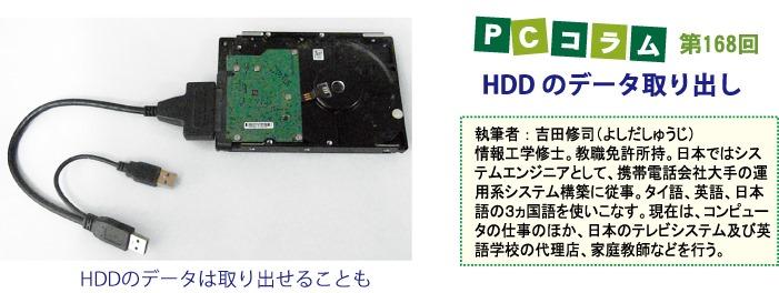 PCサポートタイランドのコラム第168回は「HDDのデータ取り出し」