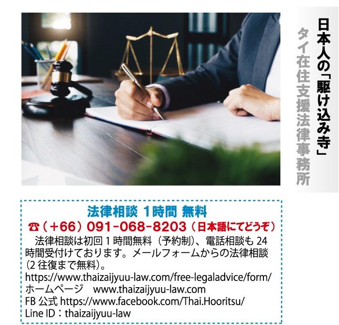 日本人の「駆け込み寺」タイ在住支援法律事務所