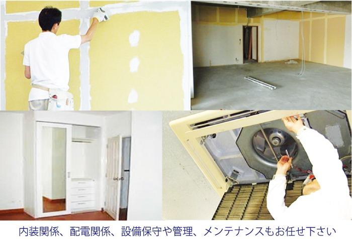 内装工事や配線修理等、 日本人が丁寧に対応します