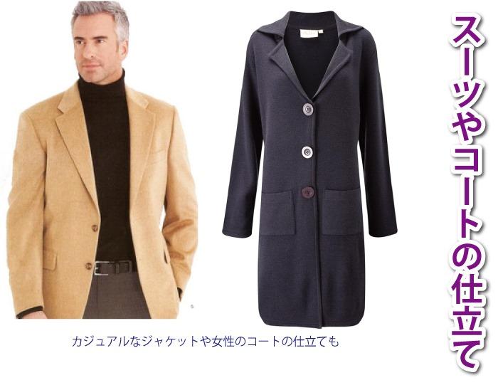 スーツやコートの仕立ても「アンドリュー&ウォーカー」で