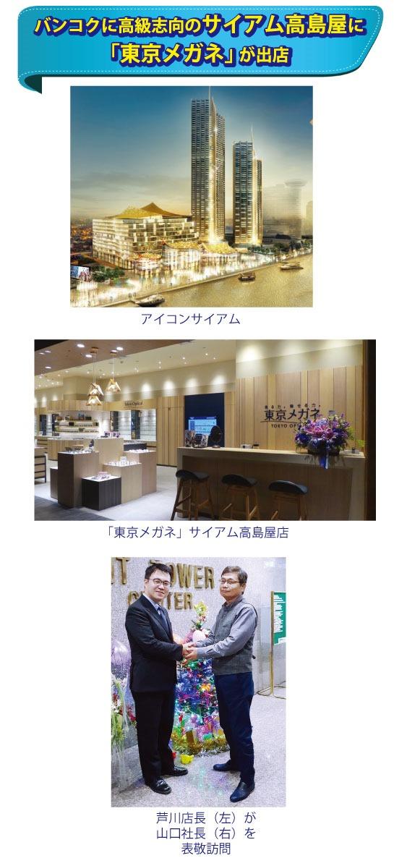 バンコクに高級志向のサイアム高島屋に 「東京メガネ」が出店