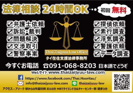 タイ在住支援法律事務所の
