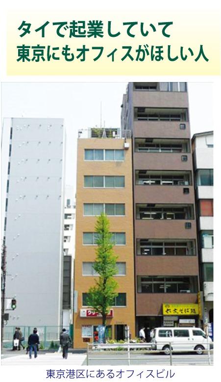 タイで起業していて 東京にもオフィスがほしい人のためのバーチャルオフィス