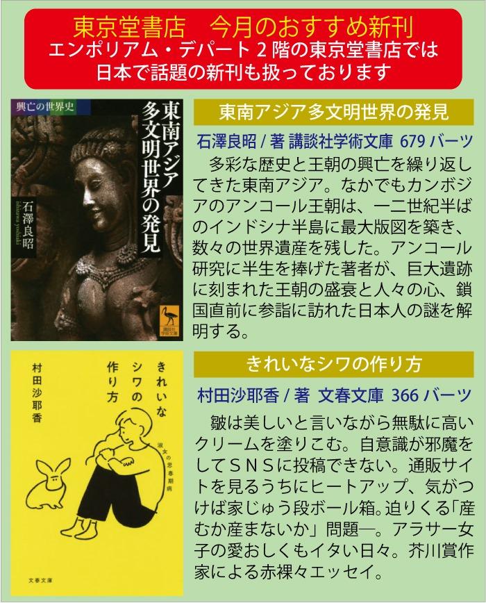 東京堂書店の2019年2月20日のおすすめ新刊