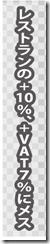 レストランの+10%、+VAT7%にメス