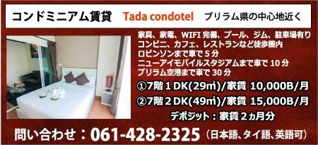 「タダ・コンドテル」の広告