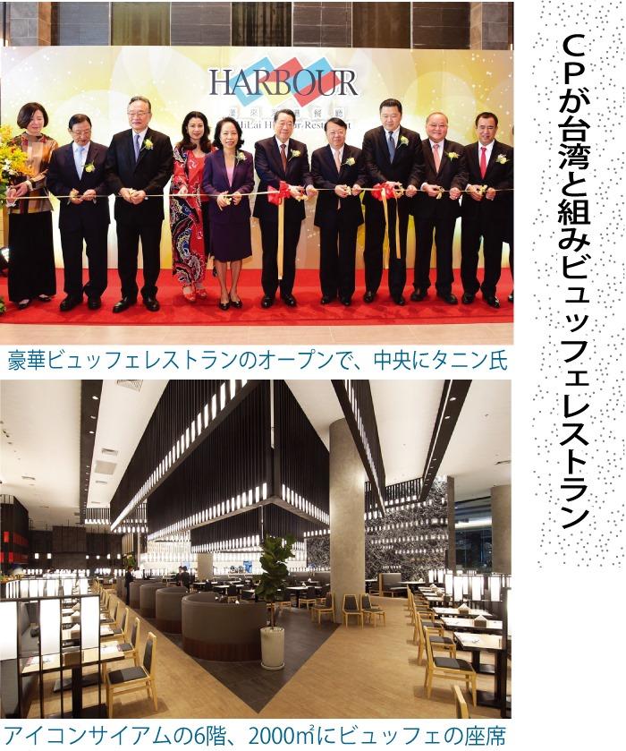 CPが台湾と組みビュッフェレストラン