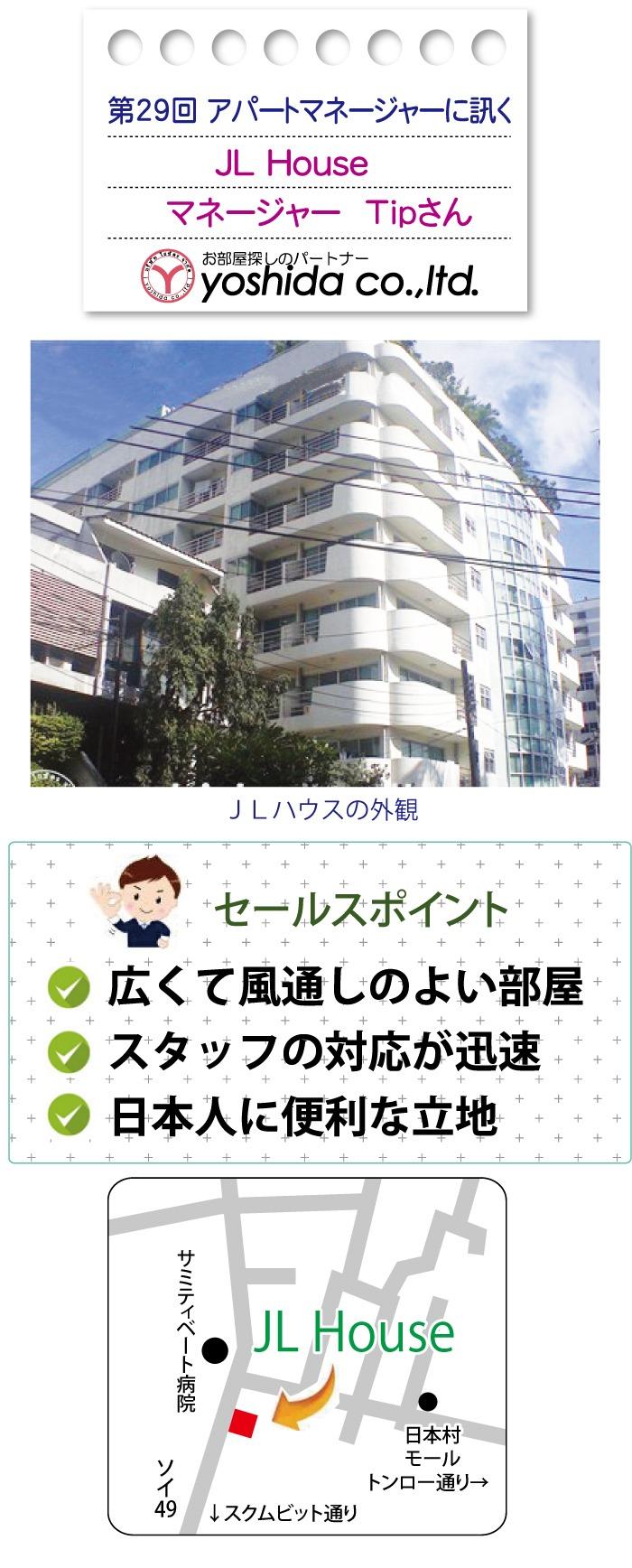 ヨシダ不動産の「アパートマネージャーに訊く」第29回は「JLハウス」