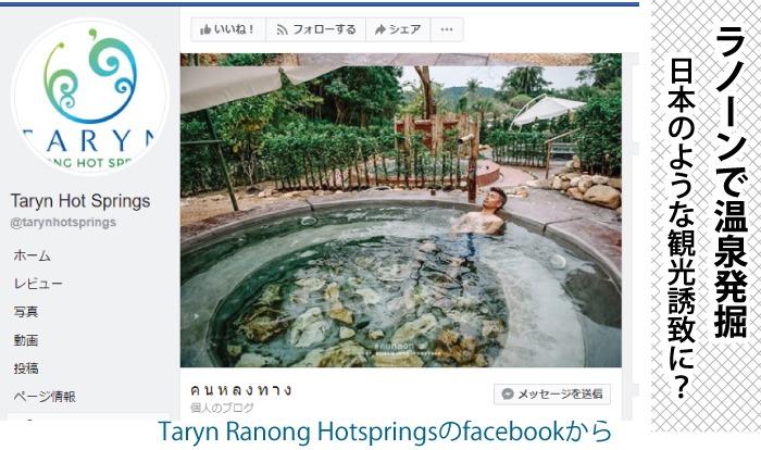 ラノーンで温泉発掘、日本のような観光誘致に?