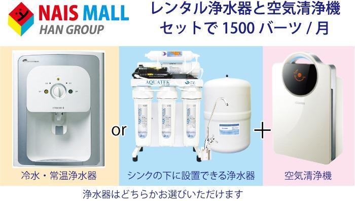 レンタル浄水器と空気清浄機 セットで1500バーツ/月