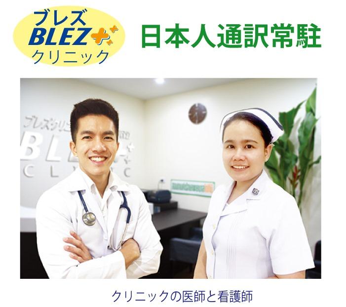 日本人通訳常駐で安心の「ブレズクリニック」